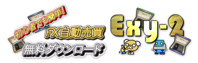 FX自動売買EA無料ダウンロードExy-2~初心者でも簡単~